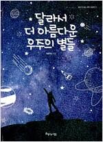 달라서 더 아름다운 우주의 별들