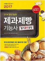 2017 에듀윌 제과제빵 기능사 필기 2주끝장