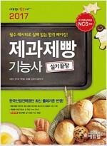 2017 에듀윌 제과제빵 기능사 실기끝장
