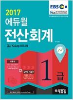 2017 EBS 에듀윌 전산회계 1급