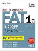 2017 에듀윌 AT 자격시험 FAT 1급 회계실무