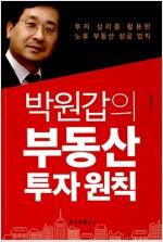 [중고] 박원갑의 부동산 투자 원칙