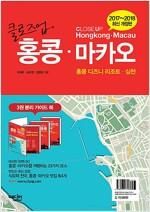 클로즈업 홍콩.마카오 (2017~2018년 최신 개정판)