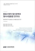 [중고] 통일시대의 형사정책과 형사사법통합 연구(Ⅱ)