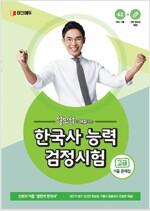 [중고] 2017 설민석이 해설하는 한국사 능력 검정시험 고급 1,2급 기출 문제집 (최신판)