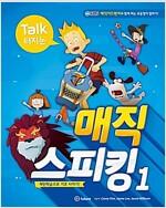 Magic Speaking 1 : Student Book (Paperback)