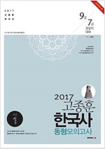 2017 고종훈 한국사 동형모의고사 10회 season 1