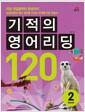 [중고] 기적의 영어리딩 120 Book 2 (본책 + 별책 + CD 1장)