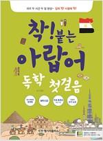 착붙는 아랍어 독학 첫걸음 (MP3 CD, 포켓북, 쓰기노트)
