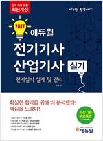 2017 에듀윌 전기기사.산업기사 실기 : 전기설비 설계 및 관리