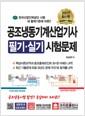 2017 공조냉동기계산업기사 필기.실기 시험문제