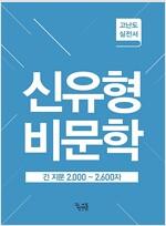 고난도 신유형 비문학 긴 지문 2,000~2,600자 (2017년)