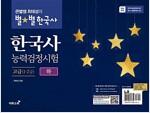 큰별쌤 최태성의 별★별한국사 한국사능력검정시험 고급(1.2급) 하