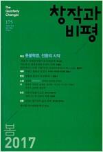 [중고] 창작과 비평 175호 - 2017.봄