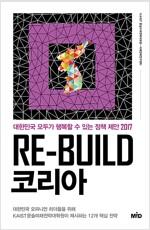 RE-BUILD 코리아