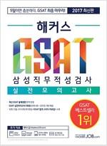 2017 하반기 해커스 GSAT 삼성직무적성검사 실전모의고사