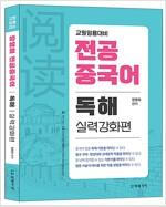 교원임용대비 장영희 전공중국어 독해 실력강화편