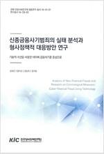 [중고] 신종금융사기범죄의 실태 분석과 형사정책적 대응방안 연구