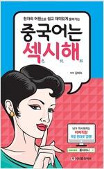 중국어는 섹시해 (본책 + 쓰기 BOOK + 저자직강 무료 인터넷강의)