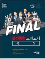 2017 9급 공무원 에듀윌 FINAL 실전동형 모의고사 국어