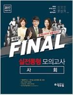 2017 9급 공무원 에듀윌 FINAL 실전동형 모의고사 사회