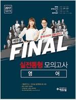 2017 9급 공무원 에듀윌 FINAL 실전동형 모의고사 영어
