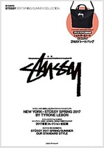 STUSSY 2017 SPRING & SUMMER  COLLECTION (e-MOOK 寶島社ブランドムック)(ムック)