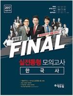 2017 9급 공무원 에듀윌 FINAL 실전동형 모의고사 한국사