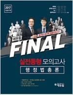 2017 9급 공무원 에듀윌 FINAL 실전동형 모의고사 행정법총론