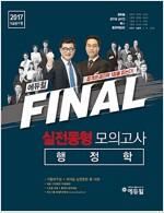 2017 9급 공무원 에듀윌 FINAL 실전동형 모의고사 행정학