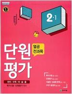 열공 전과목 단원평가 2-1 (2017년)