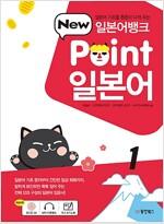 일본어뱅크 New Point 일본어 1 (오디오CD 1장, MP3 다운로드, 가나쓰기노트)