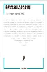 <헌법의 상상력> 특별부록 : 대한민국 헌법 제1호 ~ 제10호