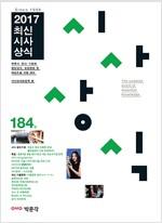 [중고] 2017 최신시사상식 184집