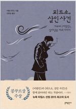 뫼르소, 살인 사건    : 카뮈의 《이방인》, 살아남은 자의 이야기