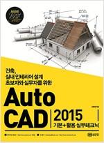 AutoCAD 2015 기본 + 활용 실무테크닉