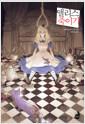 [eBook] 앨리스 죽이기