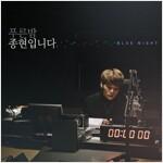 MBC FM 4U 푸른밤 종현입니다 [2CD][3단 디지팩]