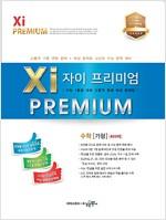 자이 프리미엄 Xi Premium 수학 가형 400제 (2018년용)