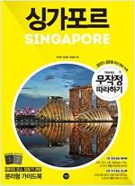 [중고] 무작정 따라하기 싱가포르
