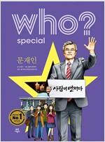 Who? Special 문재인 (일반판)
