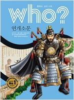 Who? 연개소문