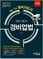 2017 에듀윌 경비지도사 2차 기본서 경비업법