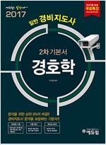 2017 에듀윌 경비지도사 2차 기본서 경호학