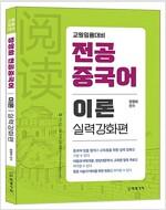 교원임용대비 장영희 전공중국어 이론 실력강화편