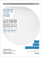 2017 민준호 사회 실전동형 모의고사
