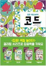 집중! 색칠 놀이터 컬러링 세트 - 전4권