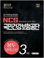 NCS 국민건강보험공단 직업기초능력평가 최종점검 봉투모의고사 3회분 (행정/요양/건강직 대비)