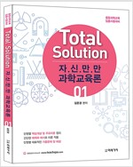 Total Solution 자.신.만.만 과학교육론 1