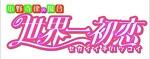世界一初戀 ~小野寺律の場合12~イラスト集付き限定版 (あすかコミックスCL-DX) (コミック)